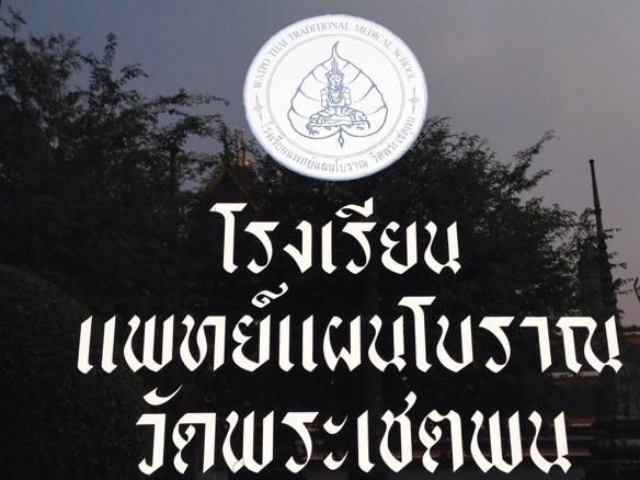 Thai-Massage in Bangkok